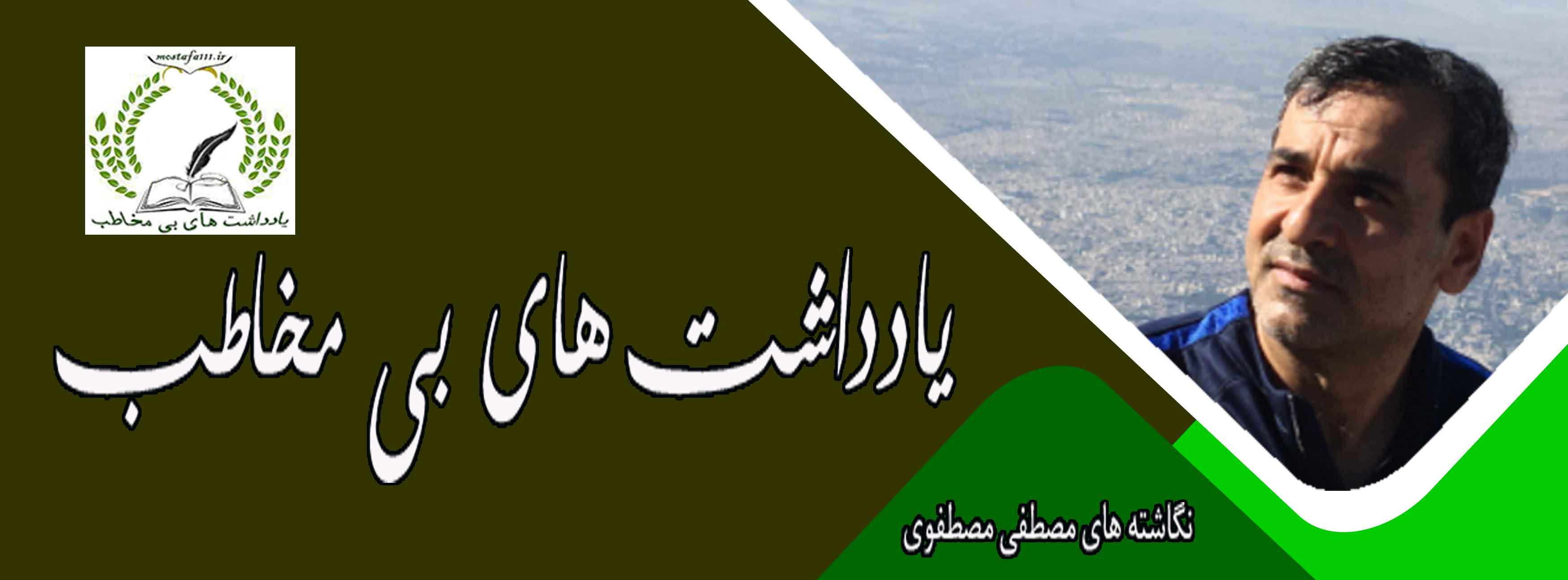 www.mostafa111.ir